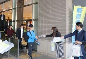 試読紙などを配って新聞をPRする協議会のメンバー=JR岡山駅東口