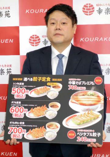 「餃子定食」など新メニューを発表する新井田社長