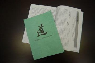 完成した記念誌「道―学生YMCA『大島ワーク』の50年―」
