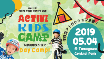 家族で遊べるアウトドアイベント「アクティブキッズキャンプ」開催