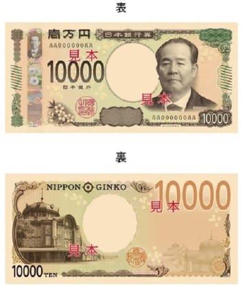新しい1万円紙幣は表面に渋沢栄一、裏面に東京駅が描かれる(財務省の発表資料から)