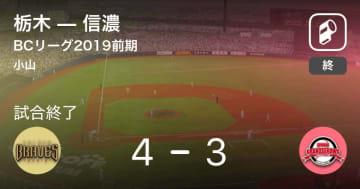 【BCリーグ前期】栃木が信濃から勝利をもぎ取る