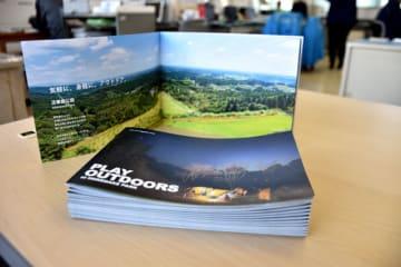 国富町・法華嶽公園周辺のアウトドア情報の発信に特化した冊子