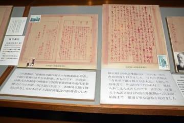 第五十九銀行設立にあたり、渋沢が指導のために送った書類のパネル=9日午後、弘前市・青森銀行記念館