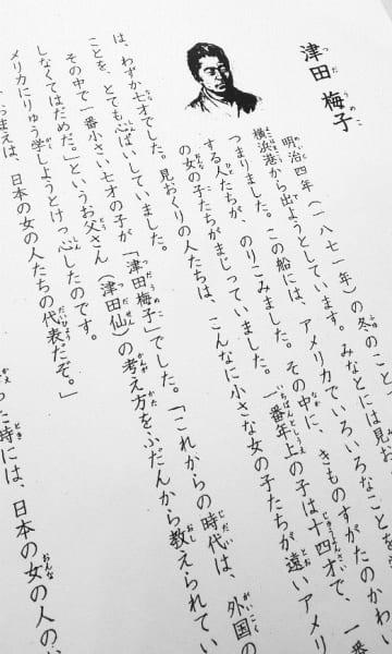 佐倉市教委が製作した副読本