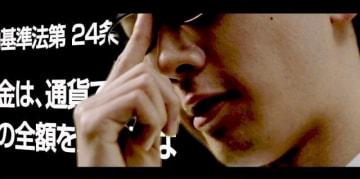 アルバイトを巡るトラブルへの注意を呼び掛ける動画の一場面