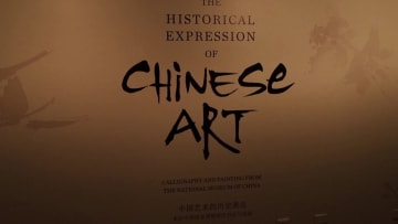 中国の書画作品、豪国立博物館で展示