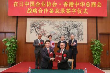在日中国企業協会、香港中華総商会と戦略的協力パートナーシップ締結