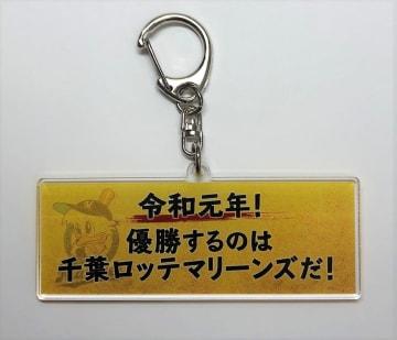 新元号キーホルダー。令和元年に優勝するというメッセージが込められている