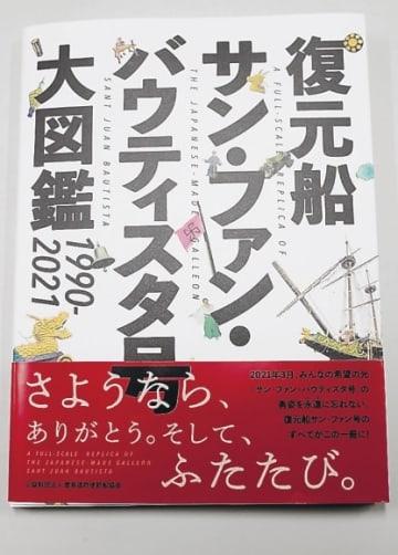 発行された「復元船サン・ファン・バウティスタ号大図鑑」
