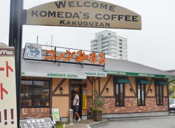 コメダ珈琲店の店舗=名古屋市