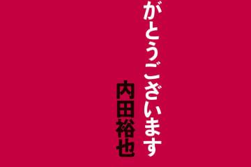 内田裕也著『ありがとうございます』(幻冬舎アウトロー文庫)