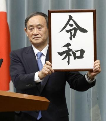 新元号「令和」を発表する菅官房長官=1日
