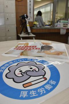 受動喫煙防止を訴えるポスター=龍ケ崎市馴馬町