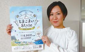 道内各地から200店以上が集結するハンドメイドイベント「とまこまいStyle」をPRする菊地さん