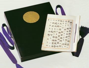 9条で戦争放棄を定めた日本国憲法(国立公文書館蔵)