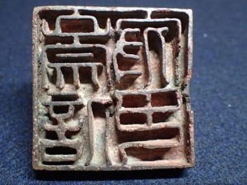 隋印「崇信府印」(銅製、縦51.3×横50.2×高さ35.2ミリ、県立博物館蔵)