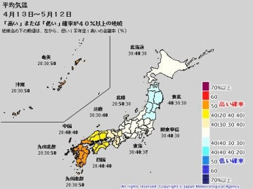 1か月予報(4月13日~5月12日の平均気温)。出典:気象庁ホームページ