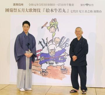 「祝幕」用に宮崎駿さんが描いたデザインを披露する尾上菊之助さん(左)とスタジオジブリの鈴木敏夫プロデューサー=11日午後、東京都中央区のホテル