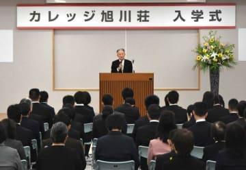 「カレッジ旭川荘」の入学式であいさつする末光理事長(中央)