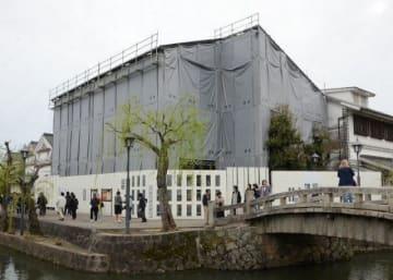 改修工事のため防音シートに覆われた倉敷館