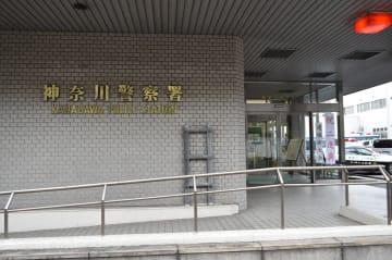 神奈川県警 神奈川署