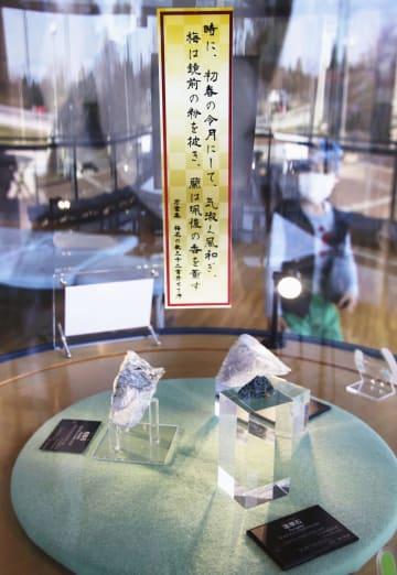 フォッサマグナミュージアムに展示された「れ」「い」「わ」の頭文字で始まる新種の鉱物=6日、新潟県糸魚川市
