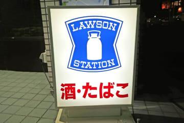 ローソン/加盟店支援「行動計画」発表、既存店に855億円投資