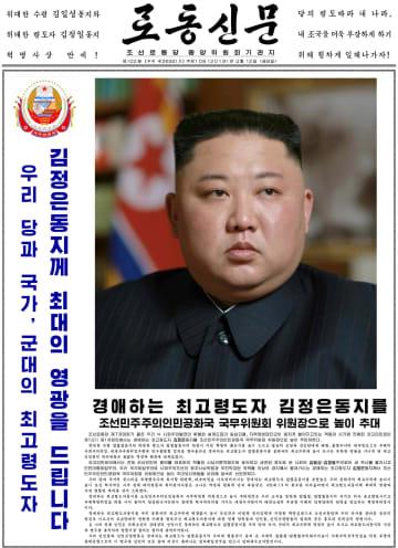 北朝鮮の金正恩朝鮮労働党委員長が国務委員長に再任されたことを1面で報じる12日付の労働新聞(コリアメディア提供・共同)