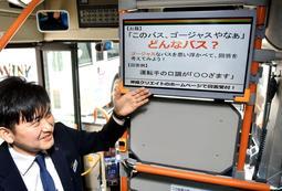 大喜利の回答を募るバス車内のデジタルサイネージ=姫路市本町
