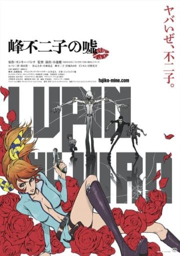 『LUPIN THE IIIRD 峰不二子の嘘』キービジュアル 原作:モンキー・パンチ (C)TMS