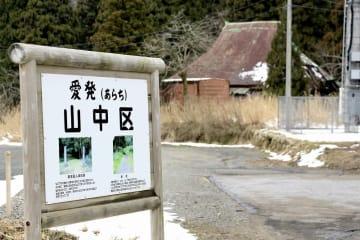 住民が転居し消滅した福井県敦賀市山中区。市の人口減対策は待ったなしだ