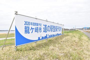 龍ケ崎市が道の駅の整備を計画している土地=同市佐貫町