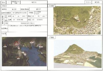 県防災航空隊が整備を進めている「救援ポイント台帳」。各ポイントの緯度、経度や航空写真などを記載している