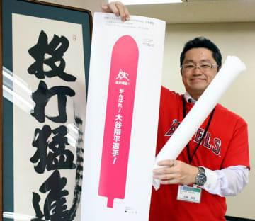 大谷翔平選手の打者復帰に合わせ、市が製作するスティックバルーンのイメージ。市内の応援サポーターの希望に応じて提供する