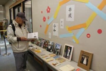 皇室や元号に関する書籍を集めた「平成から令和へ」展