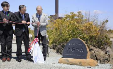 除幕された「皇居の森」の記念碑=13日、宮城県岩沼市