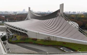 国立代々木競技場の第1体育館=東京都渋谷区
