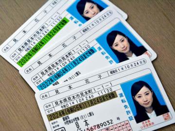 新元号「令和」と西暦が並記された運転免許証