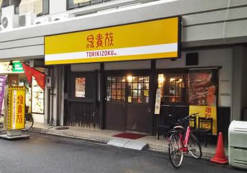 「鳥貴族の店舗(「Wikipedia」より)