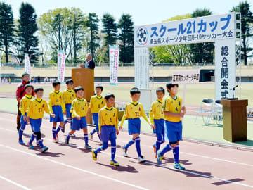 前年度優勝の江南南サッカースポーツ少年団が行進=13日午前、上尾運動公園陸上競技場