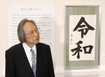 新元号「令和」に関する企画展の解説会を開いた中西進氏=14日午後、富山市