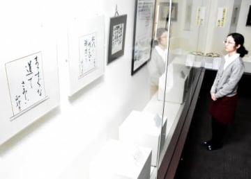 市ゆかりの文化人が山頭火の句を書写した作品が並ぶ企画展