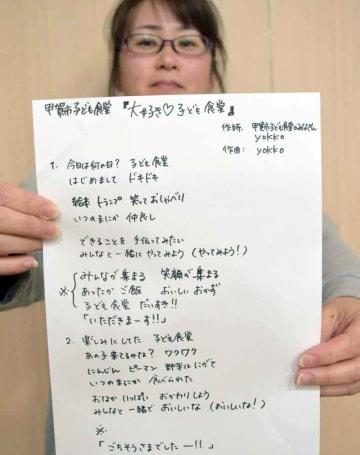 食堂での児童らの様子を記した子ども食堂テーマソングの歌詞(滋賀県甲賀市)