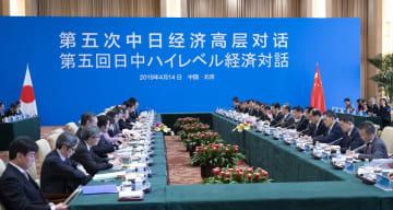 第5回中日ハイレベル経済対話開催 北京