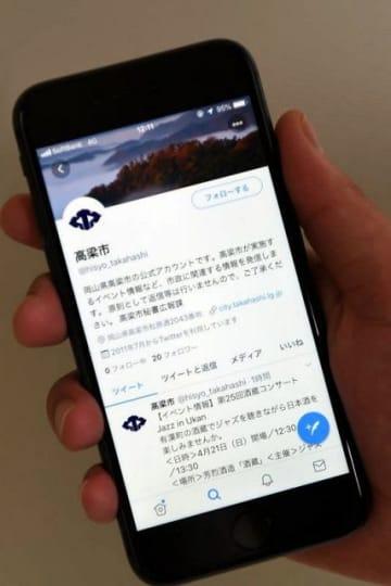 イベント情報などを紹介した高梁市のツイッター公式アカウントの画面