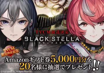 『BLACK STELLA -ブラックステラ-』事前登録1万人達成!キャラクター情報の公開やTVCM放映を決定