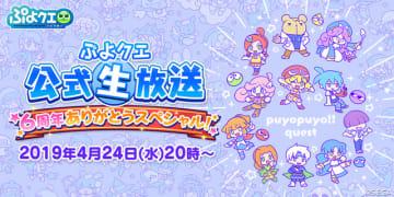 『ぷよクエ』24日(ぷよの日)で6周年!記念生放送へ向けてのお便りを募集中