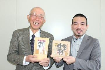 最優秀に選ばれた作品を持つデザイナーの後藤秀之さん(右)と、課題を出した「さとやま農園」の後藤忠昭さん