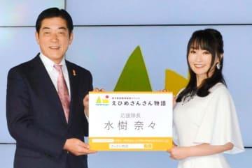 「えひめさんさん物語」の応援隊長に就任した水樹奈々さん(右)=15日午後、東京・赤坂